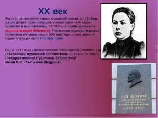 XX век После установления в стране советской власти, в 1918 году вышел декрет