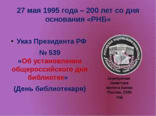 27 мая 1995 года – 200 лет со дня основания «РНБ» Указ Президента РФ № 539 «