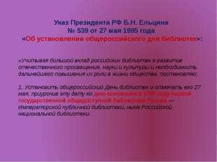 Указ Президента РФБ.Н. Ельцина № 539 от27 мая1995 года «Об установлении о