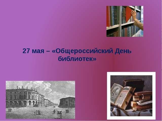 27 мая – «Общероссийский День библиотек»
