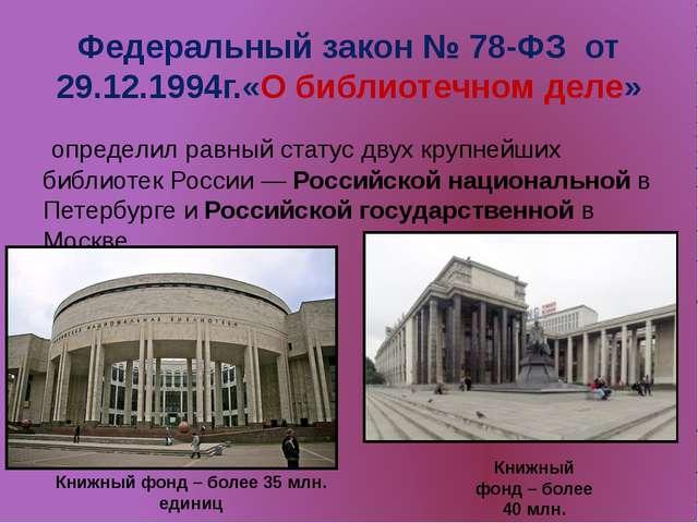 Федеральный закон № 78-ФЗ от 29.12.1994г.«О библиотечном деле» определил рав...