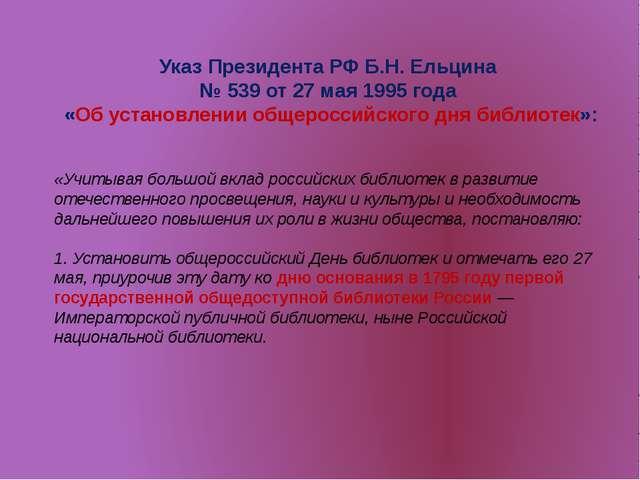 Указ Президента РФБ.Н. Ельцина № 539 от27 мая1995 года «Об установлении о...