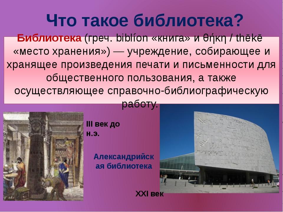 Что такое библиотека? Библиотека (греч. biblíon«книга» иθήκη / thēkē «мест...