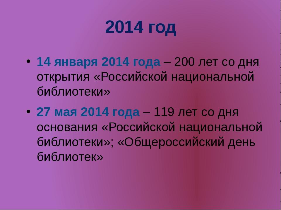 2014 год 14 января 2014 года – 200 лет со дня открытия «Российской национальн...
