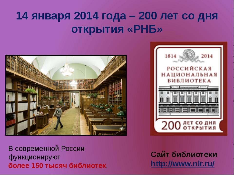 14 января 2014 года – 200 лет со дня открытия «РНБ» Сайт библиотеки http://ww...