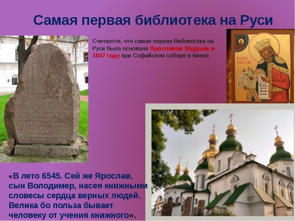Самая первая библиотека на Руси Считается, что самая первая библиотека на Рус...