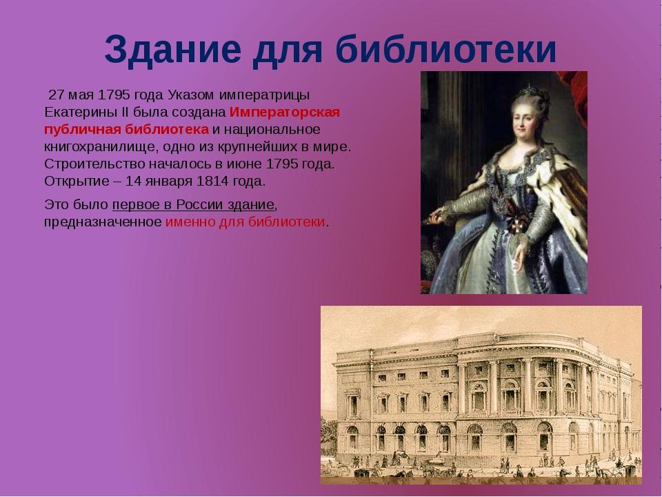 Здание для библиотеки 27 мая 1795 года Указом императрицы Екатерины II была с...