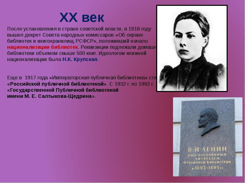 XX век После установления в стране советской власти, в 1918 году вышел декрет...