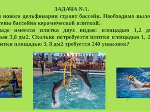 ЗАДАЧА №1. Для нового дельфинария строят бассейн. Необходимо выложить пол и с