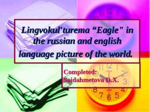"Lingvokul′turema ""Eagle"" in the russian and english language picture of the w"
