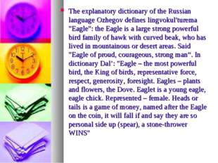 The explanatory dictionary of the Russian language Ozhegov defines lingvokul′