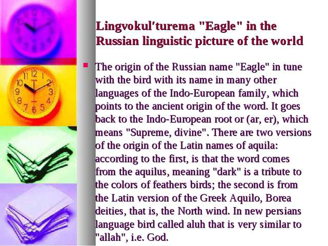 "Lingvokul′turema ""Eagle"" in the Russian linguistic picture of the world The o..."