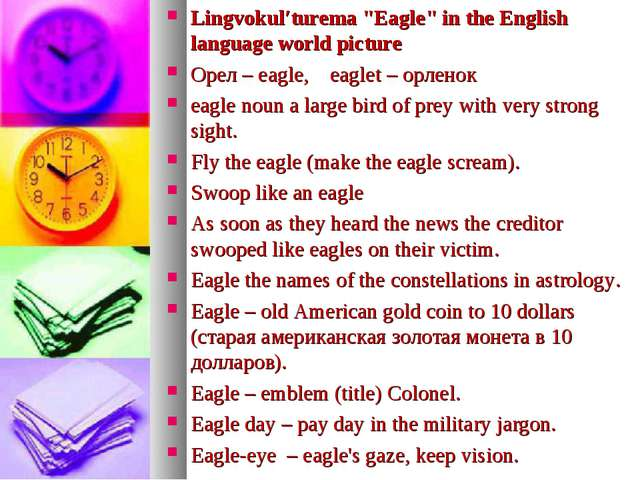 "Lingvokul′turema ""Eagle"" in the English language world picture Орел – eagle,..."