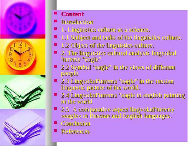Content Introduction 1. Linguistics culture as a science. 1.1 Subject and tas...