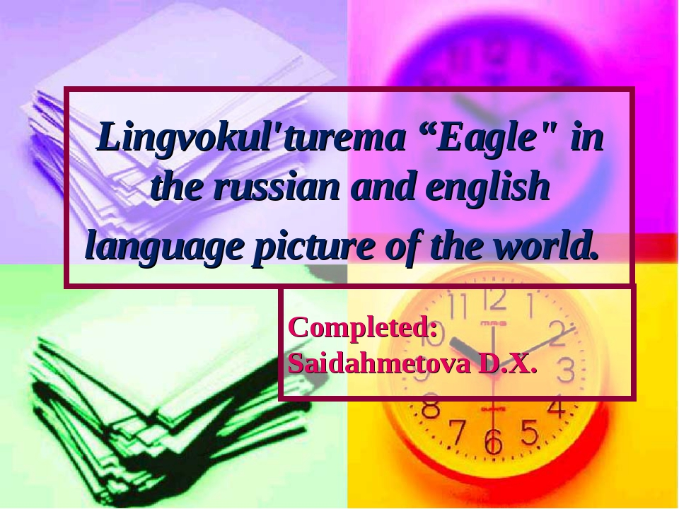 "Lingvokul′turema ""Eagle"" in the russian and english language picture of the w..."