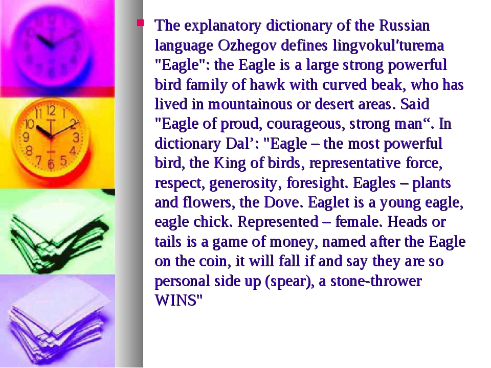 The explanatory dictionary of the Russian language Ozhegov defines lingvokul′...