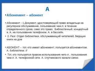 А Абонемент – абонент Абонемент - 1.Документ, удостоверяющий право владельца