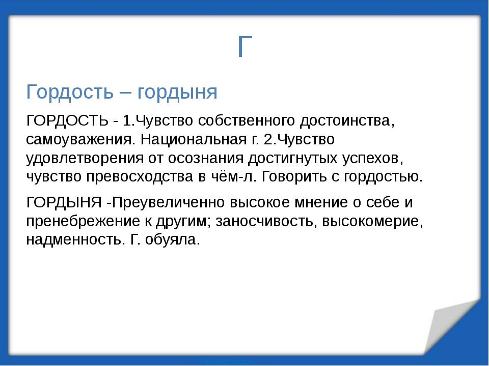 Г Гордость – гордыня ГОРДОСТЬ - 1.Чувство собственного достоинства, самоуваже...