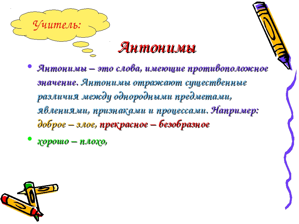 Антонимы Антонимы – это слова, имеющие противоположное значение. Антонимы отр...