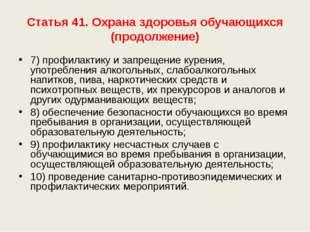 Статья 41. Охрана здоровья обучающихся (продолжение) 7) профилактику и запрещ