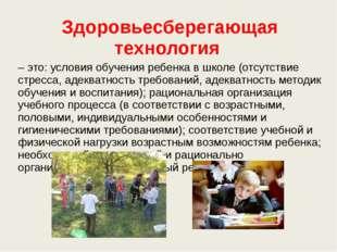 Здоровьесберегающая технология – это: условия обучения ребенка в школе (отсут
