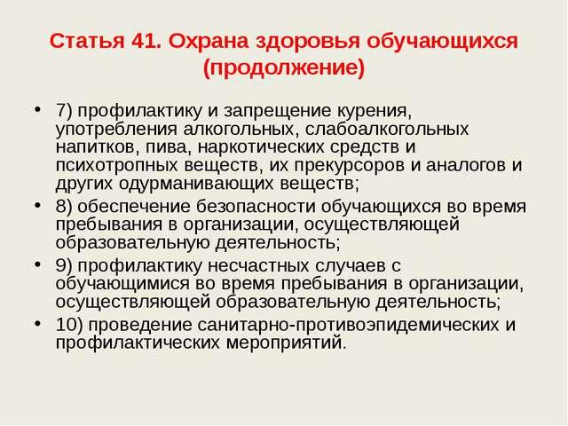 Статья 41. Охрана здоровья обучающихся (продолжение) 7) профилактику и запрещ...