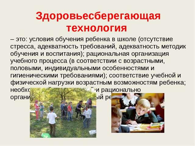 Здоровьесберегающая технология – это: условия обучения ребенка в школе (отсут...