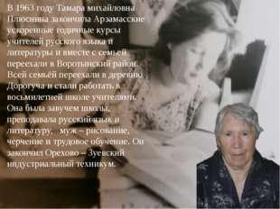 В 1963 году Тамара михайловна Плюснина закончила Арзамасские ускоренные годич