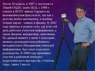 После 10 класса, в 1997 г. поступил в Лицей-ОЦДП, ныне ЦОД, с 1998 г. учился