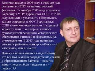 Закончил школу в 2000 году, в этом же году поступил в НГПУ на математический