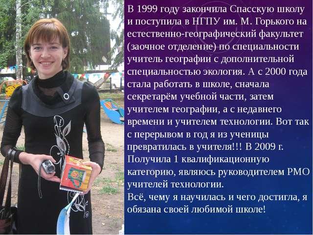 В 1999 году закончила Спасскую школу и поступила в НГПУ им. М. Горького на ес...