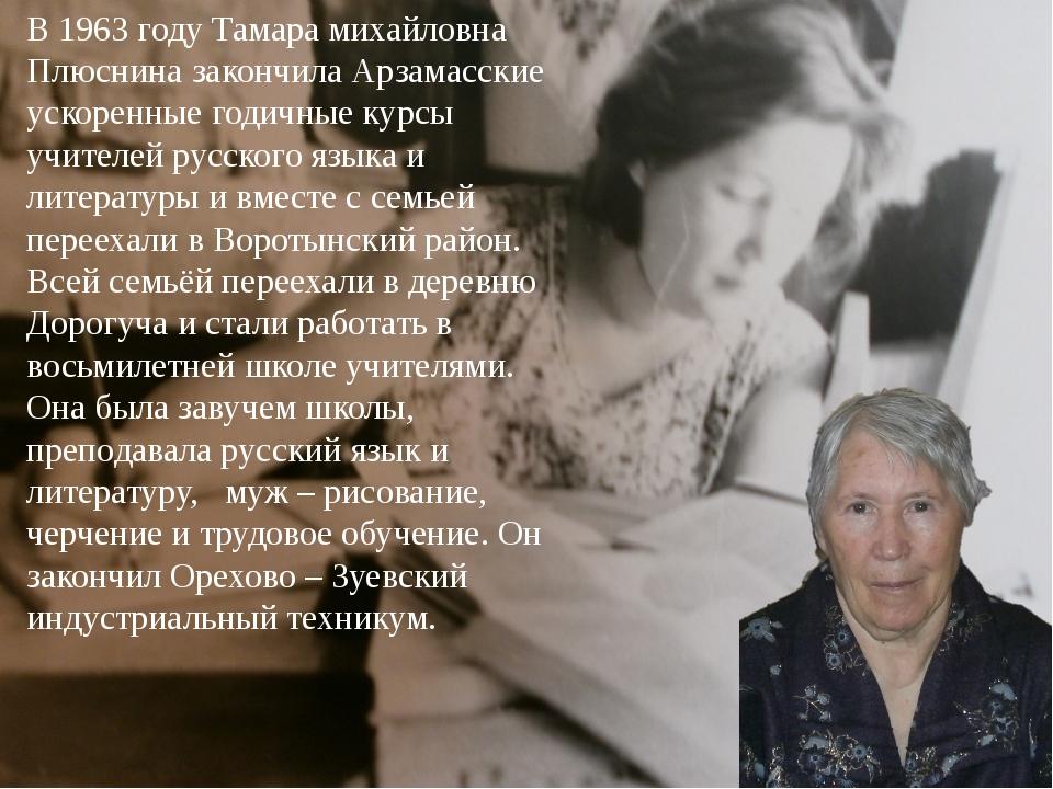 В 1963 году Тамара михайловна Плюснина закончила Арзамасские ускоренные годич...