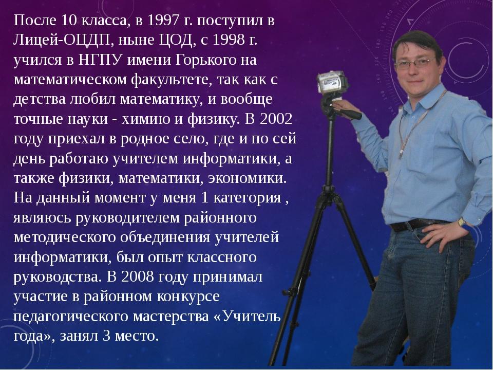 После 10 класса, в 1997 г. поступил в Лицей-ОЦДП, ныне ЦОД, с 1998 г. учился...