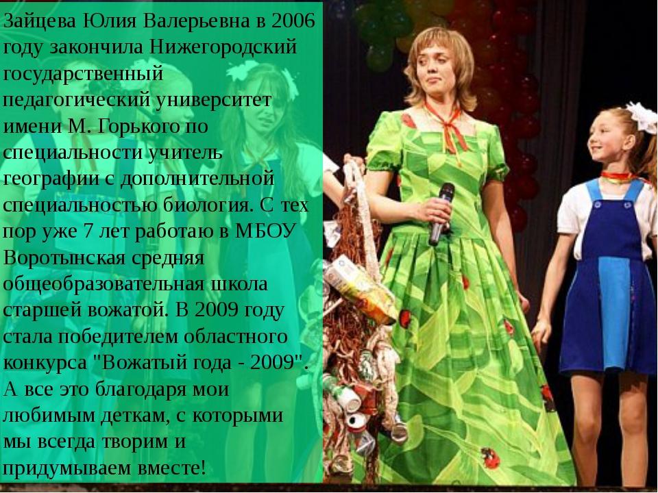 Зайцева Юлия Валерьевна в 2006 году закончила Нижегородский государственный п...