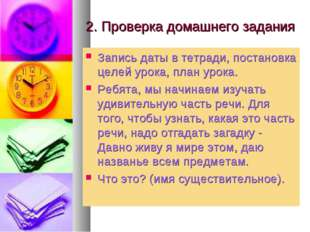 2. Проверка домашнего задания Запись даты в тетради, постановка целей урока,