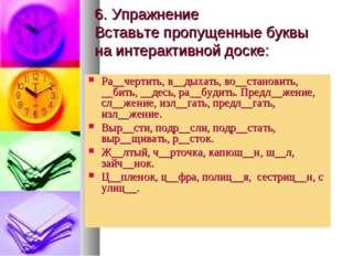 6. Упражнение Вставьте пропущенные буквы на интерактивной доске: Ра__чертить,