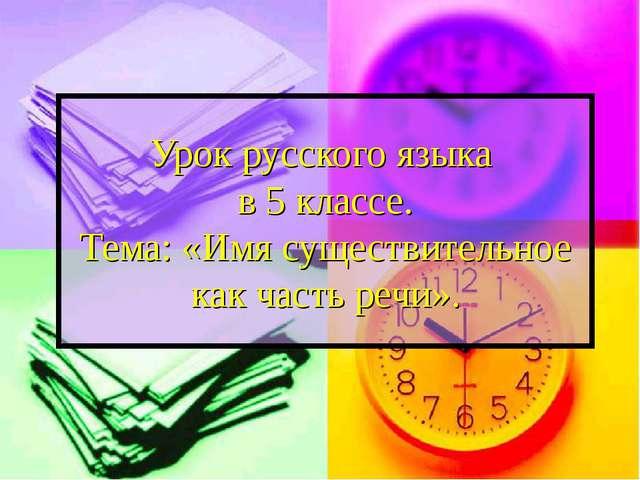 Урок русского языка в 5 классе. Тема:«Имя существительное как часть речи».