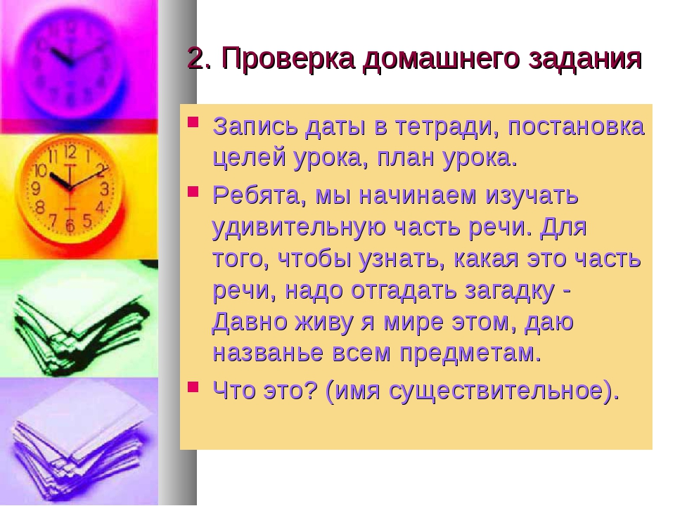 2. Проверка домашнего задания Запись даты в тетради, постановка целей урока,...