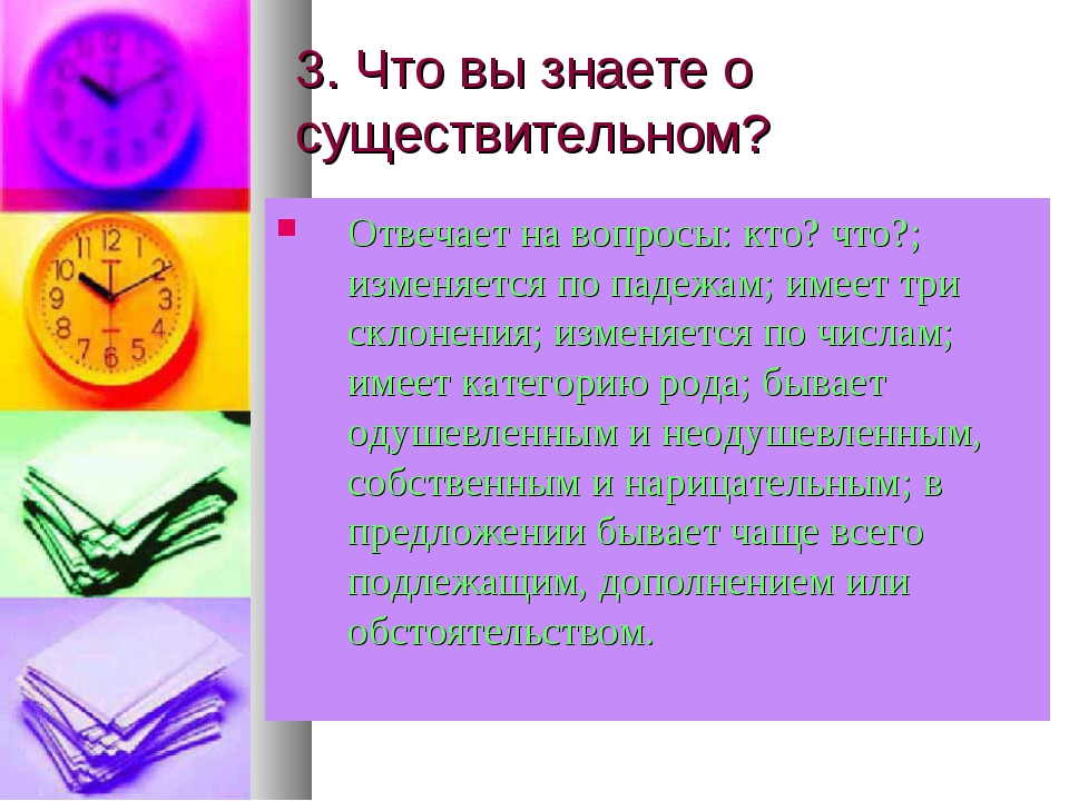 3. Что вы знаете о существительном? Отвечает на вопросы: кто? что?; изменяетс...