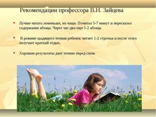 Рекомендации профессора В.Н. Зайцева Лучше читать поменьше, но чаще. Почитал