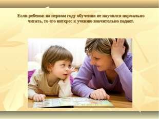 Если ребенок на первом году обучения не научился нормально читать, то его инт