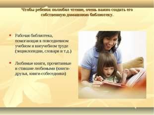 Чтобы ребенок полюбил чтение, очень важно создать его собственную домашнюю би