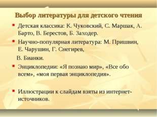 Выбор литературы для детского чтения Детская классика: К. Чуковский, С. Марша