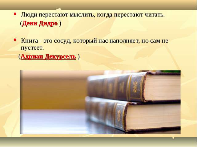 Люди перестают мыслить, когда перестают читать. (Дени Дидро ) Книга - это сос...