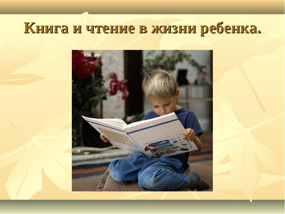 Книга и чтение в жизни ребенка.