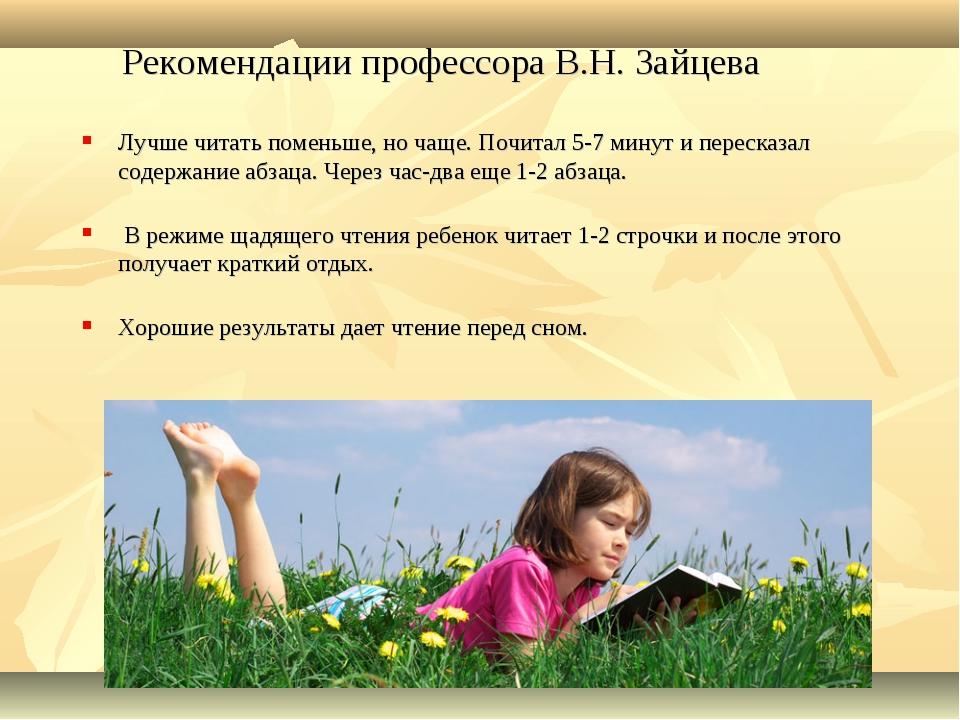 Рекомендации профессора В.Н. Зайцева Лучше читать поменьше, но чаще. Почитал...
