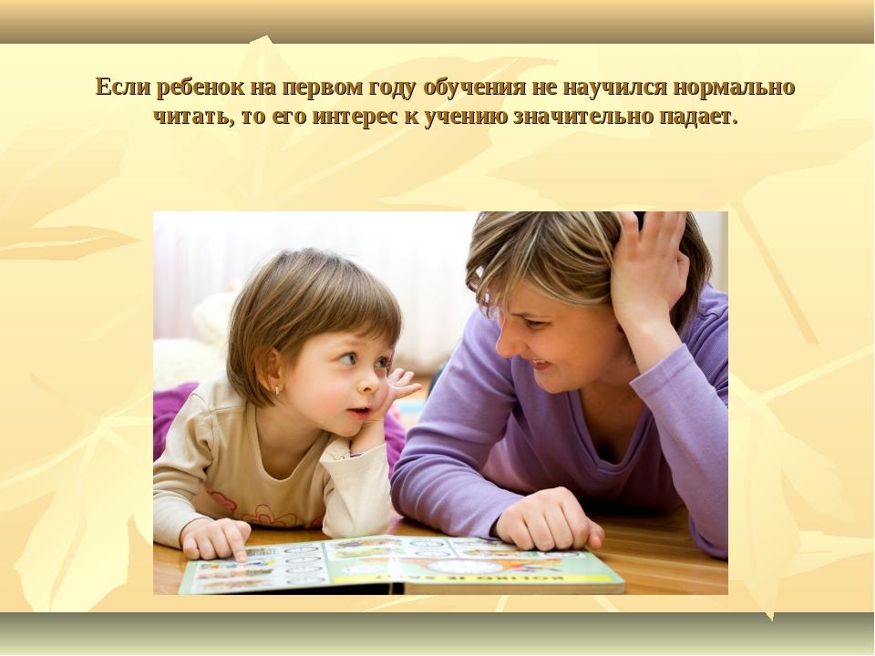 Если ребенок на первом году обучения не научился нормально читать, то его инт...