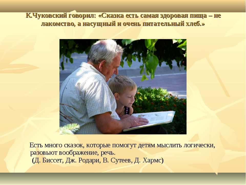 К.Чуковский говорил: «Сказка есть самая здоровая пища – не лакомство, а насущ...