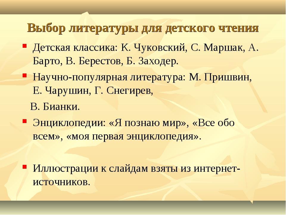 Выбор литературы для детского чтения Детская классика: К. Чуковский, С. Марша...