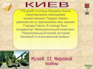 778 дней столица Украины была оккупирована немецкими захватчиками. Подвиг Кие